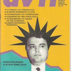 Αντί , Περιοδικά Πολιτικής και Πολιτιστικής Ύλης 6