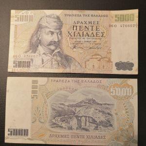 Greek drachmas 5000