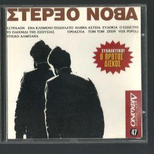 CD - ΣΤΕΡΕΟ ΝΟΒΑ - ΣΥΛΛΕΚΤΙΚΟ  Ο ΠΡΩΤΟΣ ΔΙΣΚΟΣ