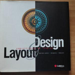 DESIGN & LAYOUT Δημιουργώντας με γραφικά Εκδόσεις Σαββάλας