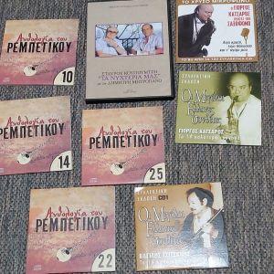 8 CDs ΑΧΡΗΣΙΜΟΠΟΙΗΤΑ ΜΕ ΛΑΙΚΑ - ΕΛΑΦΡΟΛΑΙΚΑ - ΡΕΜΠΕΤΙΚΑ ΤΡΑΓΟΥΔΙΑ ΠΑΚΕΤΟ 15 ΕΥΡΩ