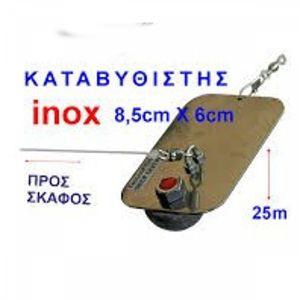 Καταβυθιστής Inox.