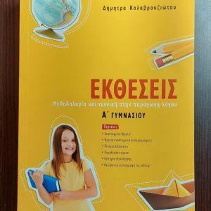 Βοήθημα Νεοελληνικής γλώσσας/ Έκθεσης Ά Γυμνασίου