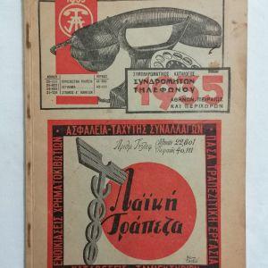 ΤΗΛΕΦΩΝΙΚΟΣ ΚΑΤΑΛΟΓΟΣ - ΑΝΩΝΥΜΟΣ ΕΛΛΗΝΙΚΗ ΤΗΛΕΦΩΝΙΚΗ ΕΤΑΙΡΙΑ ΣΥΜΠΛΗΡΩΜΑΤΙΚΟΣ ΚΑΤΑΛΟΓΟΣ 1935