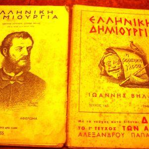 ΕΛΛΗΝΙΚΗ ΔΗΜΙΟΥΡΓΙΑ:Αριστοτέλης Βαλαωρίτης-Ι.Βηλαράς.