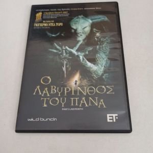 DVD Ο λαβύρινθος του Πάνα/ Pan's Labyrinth