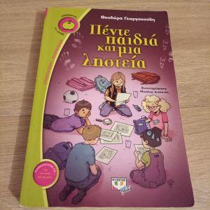 """Παιδικό βιβλίο """"πέντε παιδιά και μια ληστεία"""""""