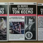 BBC Μέρες που συγκλόνισαν τον κόσμο