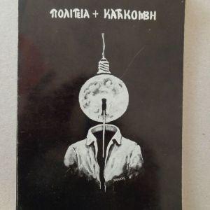 ΠΟΛΕΝΑΚΗΣ ΛΕΑΝΔΡΟΣ  Πολιτεία και κατακόμβη ποιήματα Αθήνα 1981  30 σελ.  Αρχικά εξώφυλλα.  Μικρό σχήμα.   Με ιδιόχειρη αφιέρωση