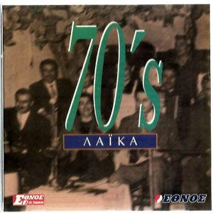 CD - '70s ΛΑΪΚΑ