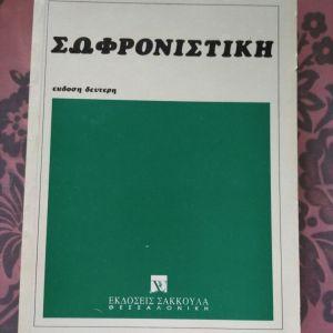 ΒΙΒΛΙΟ *Σωφρονιστική* 2η έκδοση. Σ. Αλεξιάδης. Σαν καινουργιο.