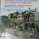 Ρώμη αναδομημενη βιβλιο