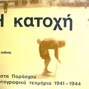 Η κατοχή. 1941-1944. Κ. Παράσχου.1979.