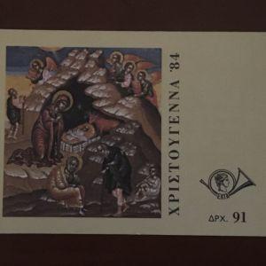 ΕΛΛΑΔΑ ΧΡΙΣΤΟΥΓΕΝΝΑ 1984 ΤΕΥΧΙΔΙΟ ΜΝΗ