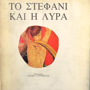 Το στεφάνι και η λύρα - Μετάφραση Ιωάννα Χατζηνικολή - Μαργαρίτα Γιουρσενάρ - 1985