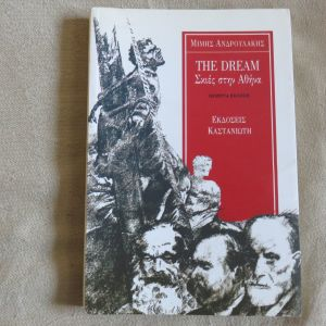 The Dream Σκιες στην Αθηνα - Μιμης Ανδρουλακης