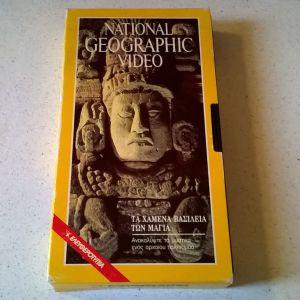Βιντεοκασσέτα ( 1 ) - National Geographic - Τα χαμένα βασίλεια των Μάγια