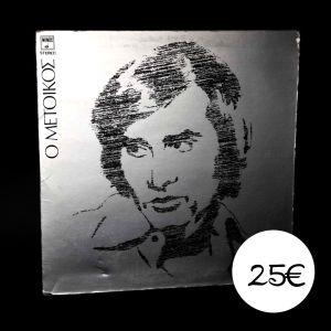 Γιώργος Νταλάρας - Ο Μέτοικος LP