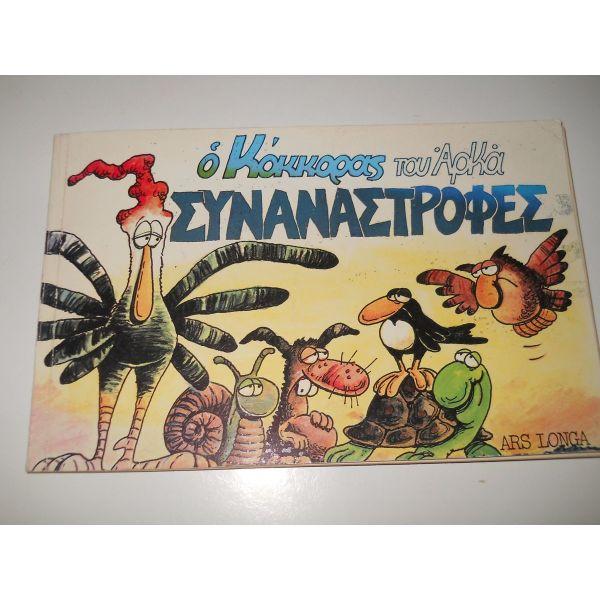 o kokkoras tou arka - sinanastrofes ( 1987)