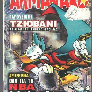 ΑΛΜΑΝΑΚ - Φεβρουάριος 2000 - τεύχος 108