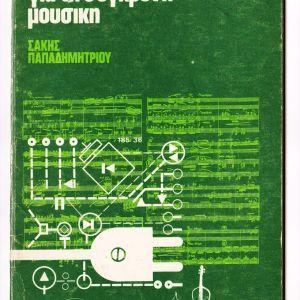 Σκέψεις για την Σύγχρονη Μουσική Σάκης Παπαδημητρίου (AP-137)