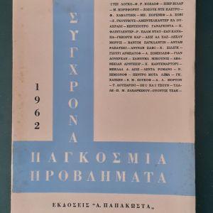 ΣΥΓΧΡΟΝΑ ΠΑΓΚΟΣΜΙΑ ΠΡΟΒΛΗΜΑΤΑ (1962)