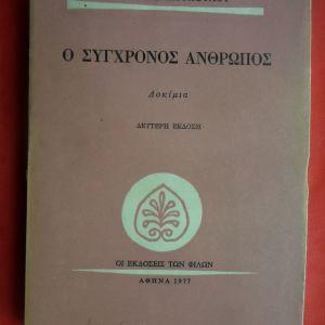 Ο ΣΥΓΡΟΝΟΣ ΑΝΘΡΩΠΟΣ