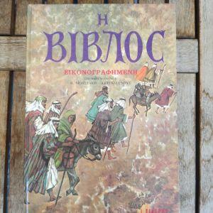 Βίβλος εικονογραφημένη 1971