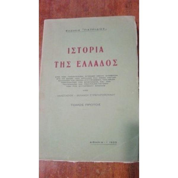 istoria tis ellados - anastasiou stratigopoulou (ekd. patridos, 1933) tomos 1