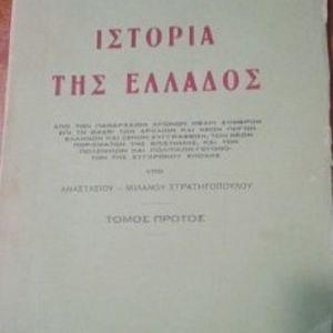 Ιστορία της Ελλάδος - Αναστασίου Στρατηγόπουλου (Εκδ. Πατρίδος, 1933) Τόμος 1
