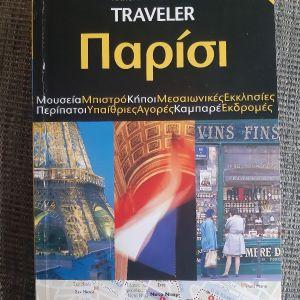 Παρίσι Ταξιδιωτικός Οδηγός National Geographic