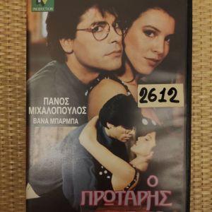 VHS - Πάνος Μιχαλόπουλος