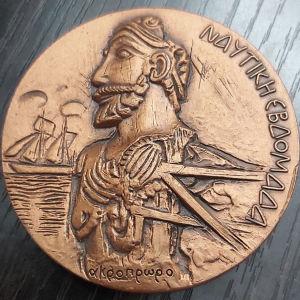 Μεγάλο Μετάλλιο Ναυτική Εβδομάδα 1984