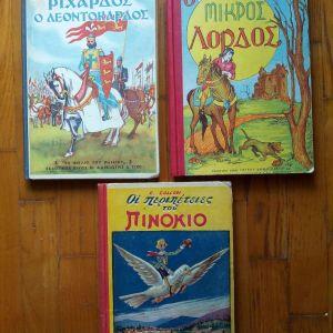 Παιδικα βιβλια.