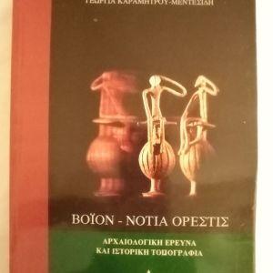 ΒΙΒΛΙΟ ΑΡΧΑΙΟΛΟΓΙΑ ΚΑΙ ΙΣΤΟΡΙΑ ΒΟΙΟΝ-ΝΟΤΙΑ ΟΡΕΣΤΙΣ