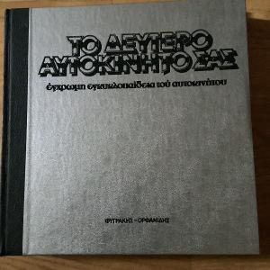 εγκυκλοπαίδεια αυτοκινήτων