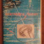 2 σπάνια βιβλία ναυτικού περιεχομένου εποχής