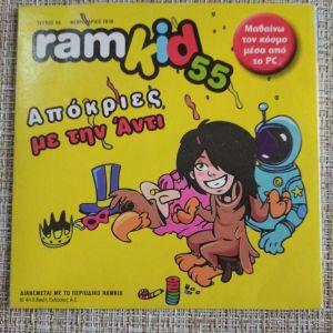 ΜΑΘΑΙΝΩ ΤΟΝ ΚΟΣΜΟ ΜΕΣΑ ΑΠΟ ΤΟ PC *RAM - Kid N- 55*. ΑΠΟΚΡΙΕΣ ΜΕ ΤΗΝ ΑΝΤΙ.