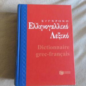 Συγχρονο Ελληνικογαλλικο λεξικο
