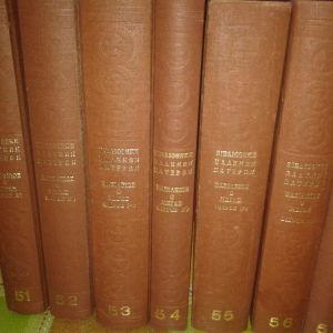 Βιβλιοθήκη Ελλ.Πατέρων και εκκλ.συγγραφέων.Τόμοι 51-57.Βασίλειος Μέγας