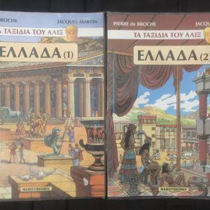 Τα ταξίδια του Αλιξ Ελλάδα 1-2