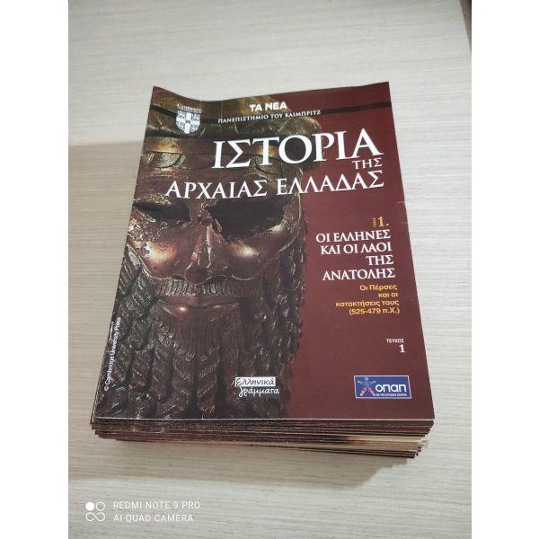 istoria tis archeas elladas tou panepistimiou kempritz, 67 tefchi apo tin efimerida ta nea ke ta ellinika grammata 2005
