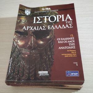 Ιστορία της Αρχαίας Ελλάδας του Πανεπιστημίου Καίμπριτζ, 67 τεύχη από την εφημερίδα τα ΝΕΑ και τα Ελληνικά Γράμματα 2005