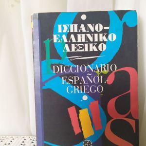 Ισπανό-Ελληνικό λεξικό