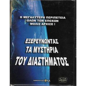 8 DVD / ΕΞΕΡΕΥΝΩΝΤΑΣ ΤΑ ΜΥΣΤΗΡΙΑ ΤΟΥ ΔΙΑΣΤΗΜΑΤΟΣ /  ORIGINAL DVD