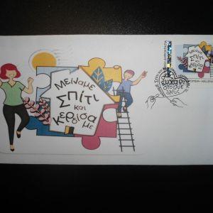 2020 ΜΕΝΟΥΜΕ ΣΠΙΤΙ FDC (ΑΥΤΟΚΟΛΛΗΤΟ ΤΕΥΧΙΔΙΟ)