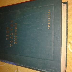 Λέων Τολστόι: Βιογραφία του Β.Σκλόβέκη