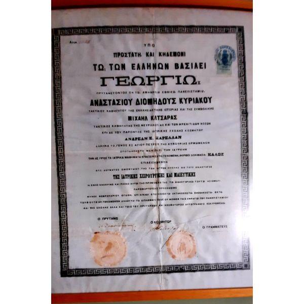diploma iatrikis scholis tou panepistimiou athinon tou 1896