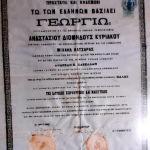 Δίπλωμα Ιατρικής Σχολής του Πανεπιστημίου Αθηνών του 1896