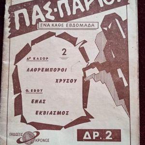 αστυνομικό βιβλιαράκι ΠΑΣΠΑΡΤΟΥ του 1956
